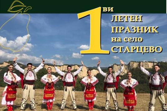 Празник на село Старцево 2019г.