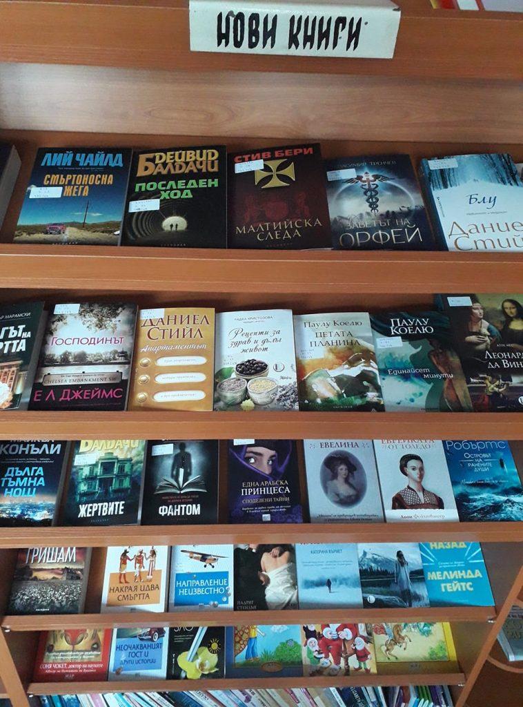 Нови книги в библиотеката